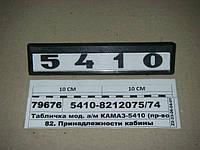 Табличка мод. а/м КАМАЗ-5410 (ТМ S.I.L.A., Украина), 5410-8212075/74