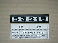 Табличка мод. а/м КАМАЗ-53215 (ТМ S.I.L.A., Украина), 53215-8212075