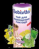 Чай для повышения лактации бебивита bebivita, 200 г