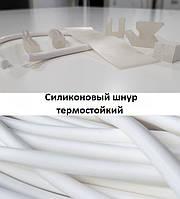 Силиконовый шнур термостойкий до + 250ºС (изготовление)