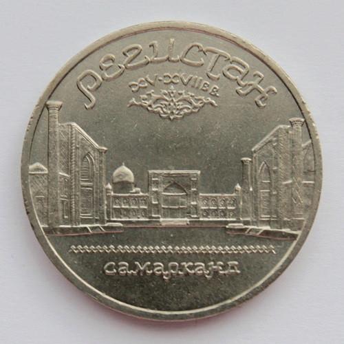 5 рублей 1989 год Регистан Самарканд