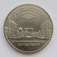 5 рублів 1989 рік Регістан Самарканд