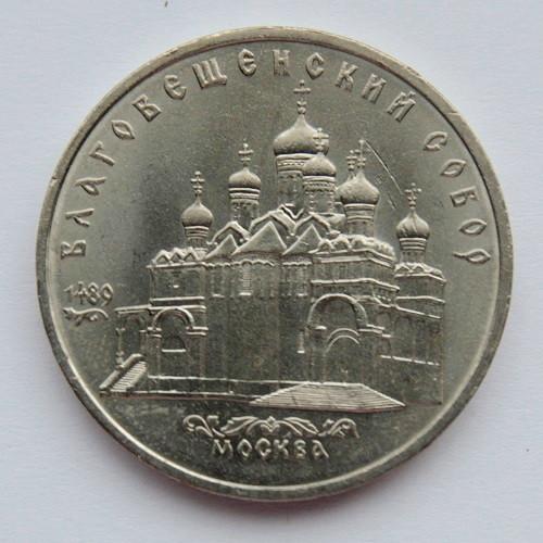 5 рублей 1989 год Собор Покрова на рву Москва