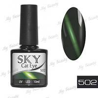 Гель-лак SKY CAT EYE № 502 серый с зелёной полоской, 10мл