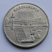 5 рублей 1990 год СССР Матенадаран Ереван