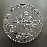 """5 рублей 1990г. СССР """"Успенский собор"""""""