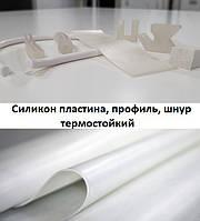 Силикон профиль, шнур, пластина, трубка термостойкий до + 250ºС ИРП-1338