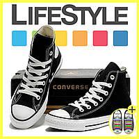 Спортивные Кеды Converse ALL STAR высокие + Силиклновые шнурки в Подарок