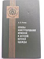 Основы конструирования мужской и детской верхней одежды А.П.Рогова