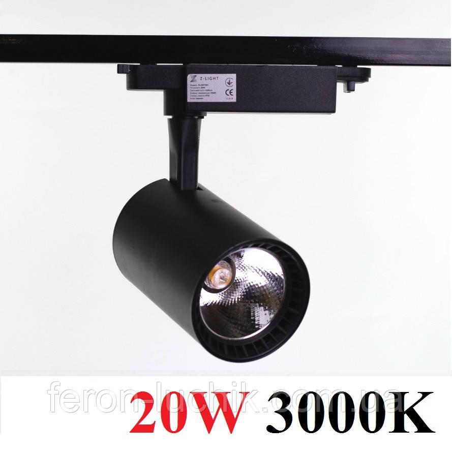 Трековый светильник 20W 3000K (теплый свет) Zlight 4007-203 светодиодный черный, белый