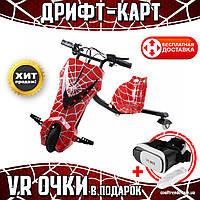 """ДРИФТ-КАРТ WINDTECH CRAZY BUG 350W 8"""" RED SPIDER (КРАСНЫЙ ПАУК) Электроскутер, Дрифт-карты"""