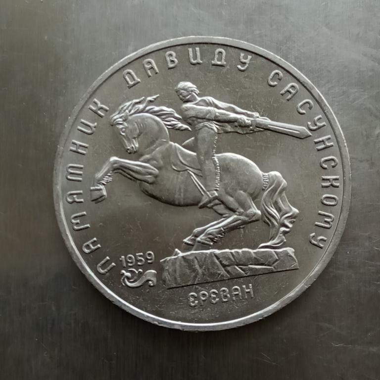 5 рублей 1991 год СССР Памятник Давиду Сасунскому Ереван
