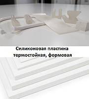 Силиконовая пластина 1 мм, формат 300х300 мм, 500х500 мм, 700х700 мм