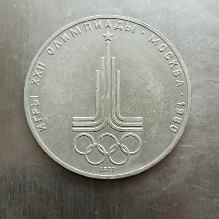 1 рубль Олимпиада-80. Эмблема 1977 г.