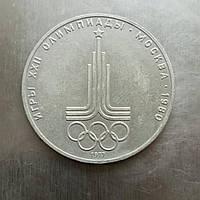 1 рубль Олімпіада-80. Емблема 1977 р.