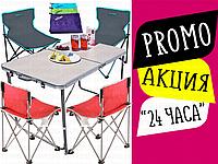 8пр. Набор туристической мебели-столик для пикника+4 складных кресла ПАУК со спинкой+3 полотенца