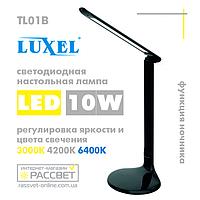 Светодиодная настольная лампа Luxel TL01 B 10W 2700K-6500K (1140 со сменой цвета и ночником) черная