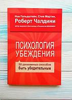 Психология убеждения. 50 доказанных способов быть убедительным Ной Гольдштейн, С Мартин , Р. Чалдини