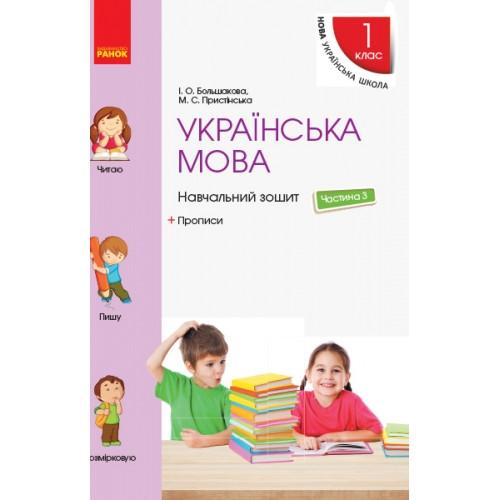 Навчальний зошит Українська мова 1 клас Частина 3 НУШ Большакова І.О