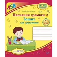 Навчання грамоти Зошит для друкування 1 клас НУШ Вакула-Сауляк