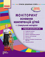 Моніторинг основних компетенцій дітей старшого дошкільного віку + стимульний матеріал