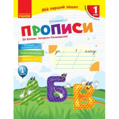 Прописи Мій перший зошит 1 клас Частина 1 НУШ Гусельникова І. А.