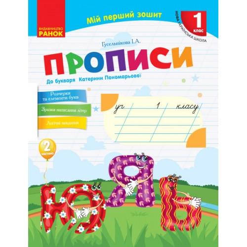 Прописи Мій перший зошит 1 клас Частина 2 НУШ Гусельникова І. А.
