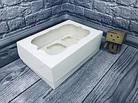 *10 шт* / Коробка для 6-ти кексов / 250х170х90 мм / Белая / окно-обычн