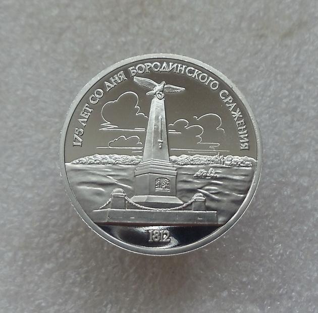 """1 рубль 1987г. """"175 лет Бородино"""" (обелиск) пруф"""