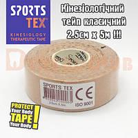 Тейп класичний вузький SportsTex (СпортсТекс), розмір 2,5см х 5м, бежевий, Південна Корея, фото 1