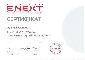 Сертифікат дистриб'ютора E.NEXT