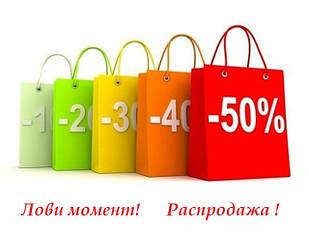 РАСПРОДАЖА % Sale %