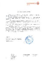 Сертифікат дистриб'ютора LEDVANCE