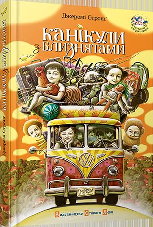 """Книга """"Канікули з близнятами"""" Джеремі Стронг"""