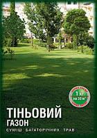 Трава газонная Теневой газон 1 кг - оптом 15 шт