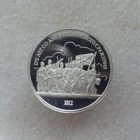 (Proof) 1 рубль Бородіно барельєф 1987 р.