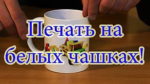 Печать на чашках на заказ с вашей фотографией