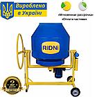 Бетономешалка RiDNi BS-180, фото 3