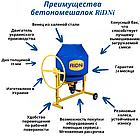 Бетономешалка RiDNi с объемом бака 250 литров, фото 2