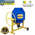 Бетономешалка RiDNi с объемом бака 250 литров, фото 4