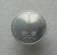 1 рубль Олимпиада-80. Эмблема 1977 г. пруф