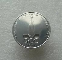 1 рубль Олімпіада-80. Емблема 1977 р. пруф