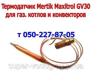 Термодатчик автоматики Mertik Maxitrol GV30 для газовых котлов и конвекторов