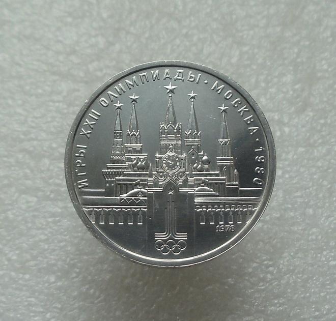 1 рубль Олимпиада-80. Кремль 1978 г.. пруф