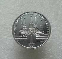 1 рубль Олімпіада-80. Кремль 1978 р.. пруф