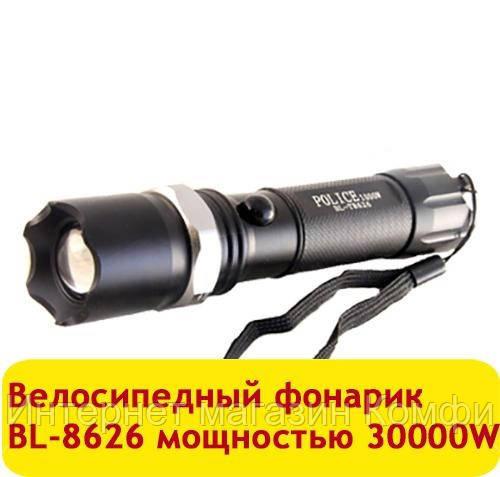 🔥✅ Велосипедный вело фонарик BL-8628 фонарь 30000w Police с линзой Bailong с креплением на руль