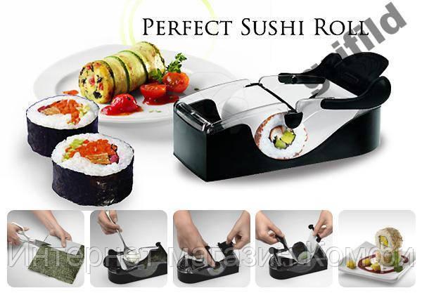 🔥✅ Машинка для приготовления суши Perfect Roll Sushi