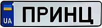 Номер на коляску ПРИНЦ, 28 × 7.5 см, Це Добрий Знак