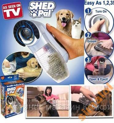 🔥✅ Машинка для вычесывания животных Shed Pal