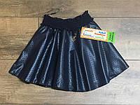 Школьная юбка с перфорацией, 134 рост